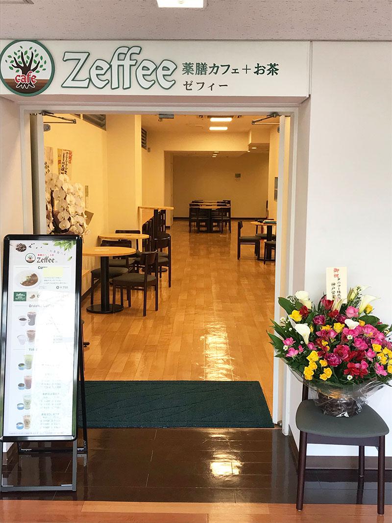 「お茶食べよ」薬膳カフェ+お茶Zeffee